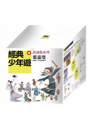 少年遊:詩詞曲 套書^(隨書贈品說故事DVD CD^)