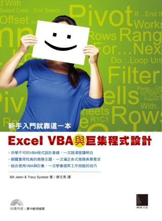 Excel VBA與巨集程式設計:新手入門就靠這一本