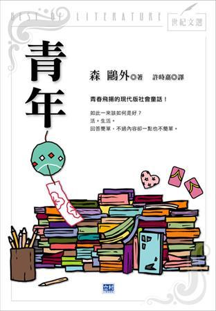 青年:青春飛揚的現代版社會童話!