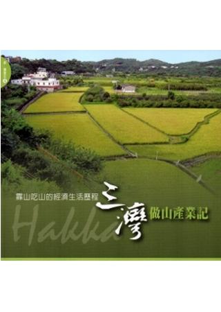 三灣做山產業記:靠山吃山的經濟 歷程 新賞客庄4