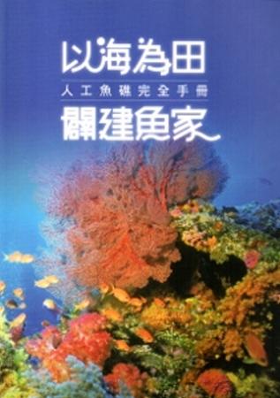 以海為田闢建魚家:人工魚礁完全手冊