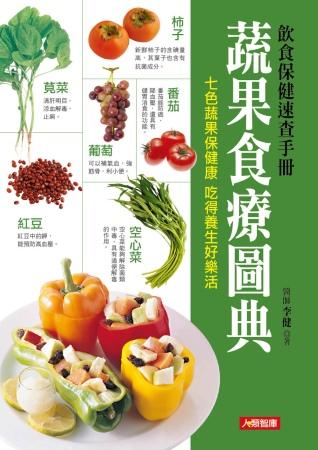蔬果食療圖典