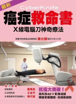 最新癌症救命書 X線電腦刀神奇療法(附陳光耀博士主講「電腦刀神奇療效」DVD)