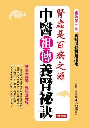 中醫祖傳養腎祕訣(附全彩標準經穴圖)