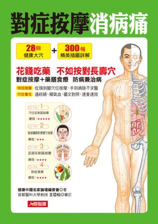對症按摩消病痛(附彩頁)