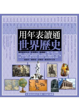 用年表讀通世界歷史