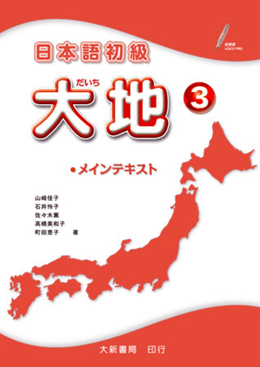 日本語初級 大地3