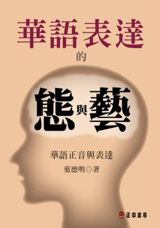 華語表達的態與藝:華語正音與表達