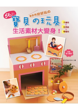 動手作好好玩的56款寶貝的玩具:不織布×瓦楞紙×零碼布 素材大變身^!
