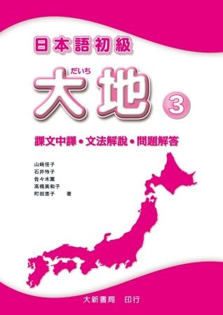 日本語初級 大地3 課文中譯.文法解說.問題解答