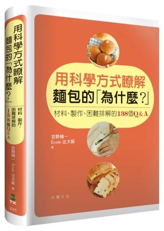 用科學方式瞭解麵包的「為什麼?」:材料、製作、困難排解的138個Q&A