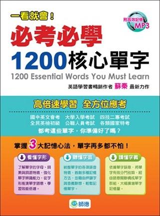 必考必學1200核心單字(附1MP3)