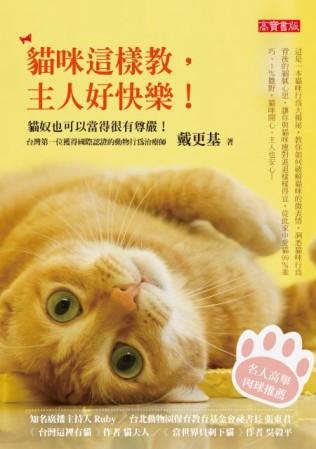 貓咪這樣教,主人好快樂