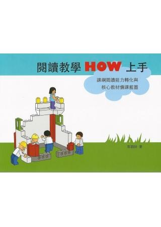 閱讀教學HOW上手:課綱閱讀能力轉化與核心教材備課藍圖