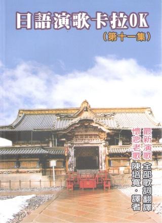 日語演歌卡拉OK(第十一集)