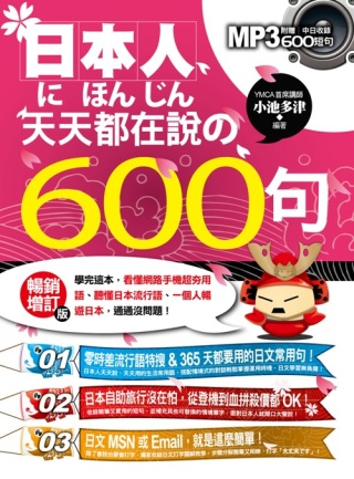 日本人天天都在說の600句:學完這本,看懂網路手機超夯用語、聽懂日本流行語、一個人暢遊日本,通通沒問題!(暢銷增訂版)