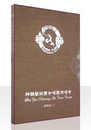神韻藝術團合唱團演唱會DVD (系列之一)