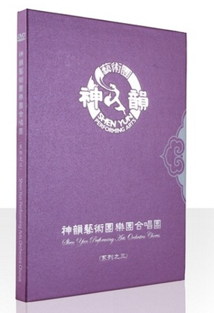 神韻藝術團樂團合唱團DVD (系列之三)
