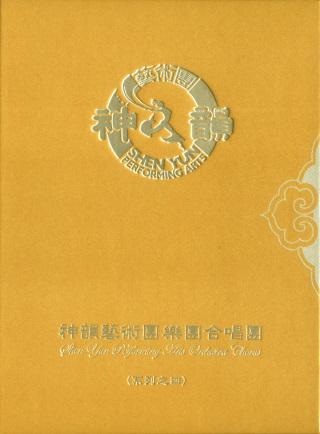 神韻藝術團樂團合唱團DVD (系列之四)