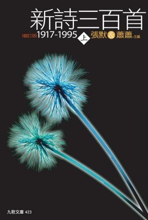 新詩三百首1917-1995(增訂新版)套書