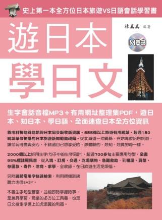 遊 學日文 附MP3 :史上第一本旅遊會話書 生字會話音檔 旅遊有用網址整理集PDF