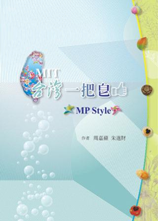 台灣一把皂 MP Style