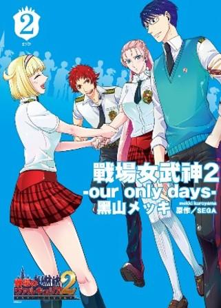 戰場女武神2 our only days 02^(完^)