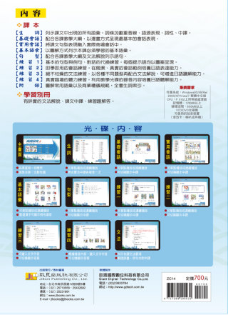 商用日文2:多媒體教材(書+學習別冊+1CD-ROM)