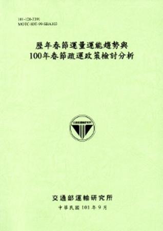 歷年春節運量運能趨勢與100年春節疏運政策檢討分析[101淺綠]