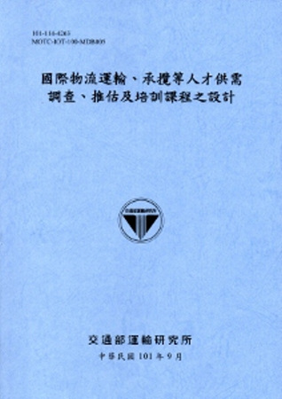 國際物流運輸.承攬等人才供需調查.推估及培訓課程之設計[101藍灰]