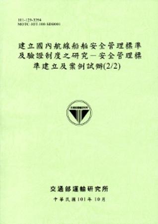 建立國內航線船舶安全管理標準及驗證制度之研究-安全管理標準建立及案例試辦(2/2)[101淺綠]