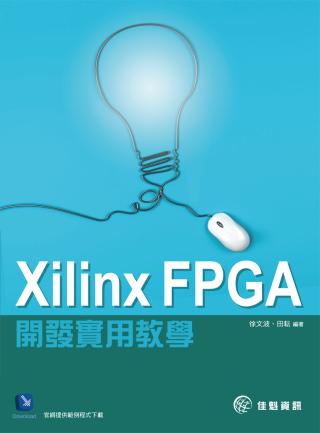 Xilinx FPGA開發實用教學