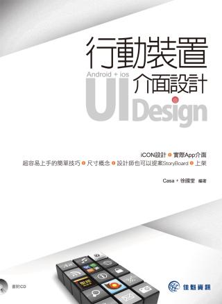 Android+iOS UIDesign行動裝置介面設計(附光碟)