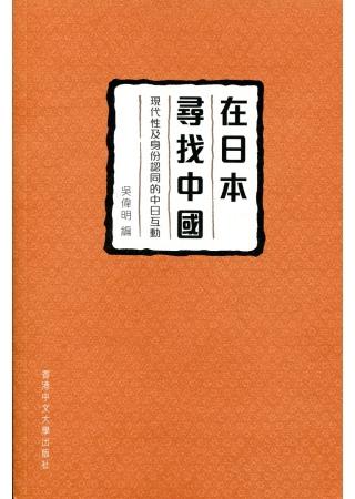 在日本尋找中國:現代性及身份認同的中日互動