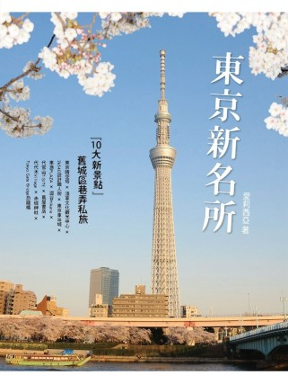 東京新名所:10大新景點 舊城...
