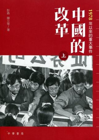 中國的改革(上下冊)