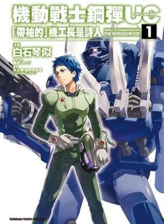 機動戰士鋼彈UC「帶袖的」機工長是詩人 01
