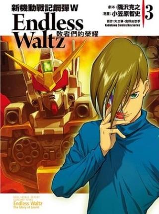 新機動戰記鋼彈W Endless Waltz 敗者們的榮耀 03