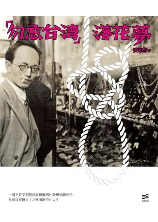 勿忘臺灣 落花夢