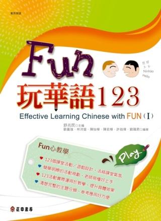 Fun玩華語123(上)