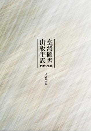 臺灣圖書出版年表...