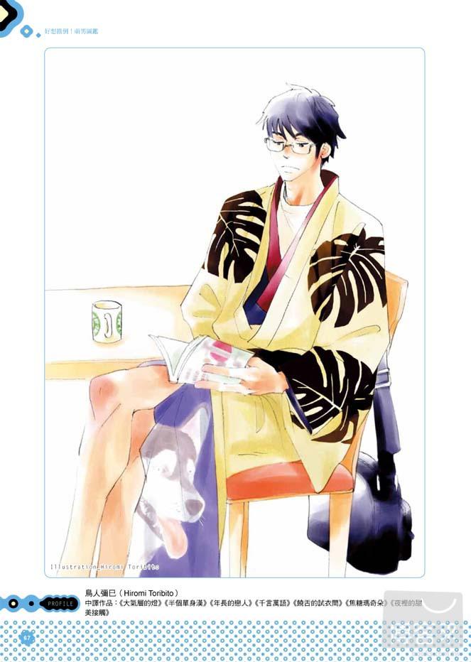 ◤博客來BOOKS◢ 暢銷書榜《推薦》好想推倒!萌男圖鑑:52位當紅日本漫畫家的私密妄想