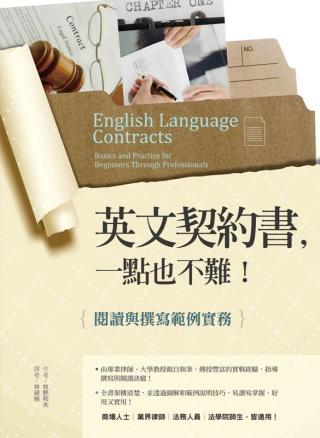 英文契約書,一點也不難!閱讀與撰寫範例實務 (16K軟皮精裝)
