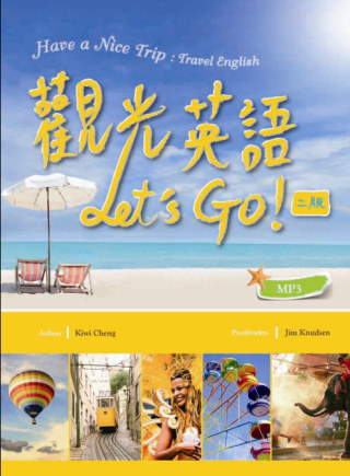 觀光英語Let's Go!【二版】 (32K彩圖+2 MP3)