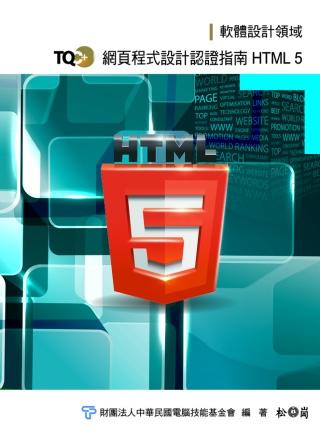 TQC+ 網頁程式設計認證指南 HTML 5(附光碟)
