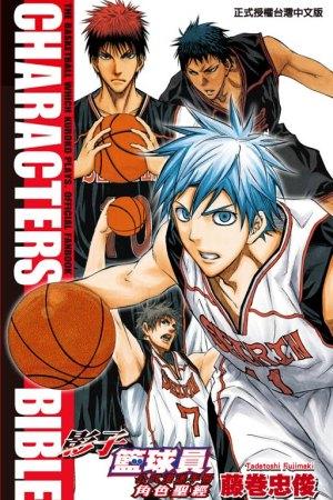 影子籃球員公式漫迷手冊 CHARACTERS BIBLE 角色聖經 全