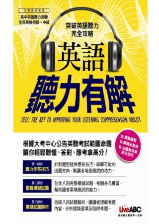 英語聽力有解【1平裝書 + 1片CD-ROM(具朗讀MP3功能)】