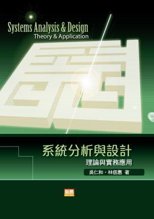 系統分析與設計:理論與實務應用(六版)