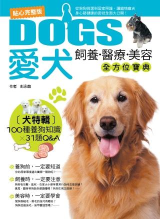 貼心完整版!愛犬飼養、醫療、美容全方位寶典