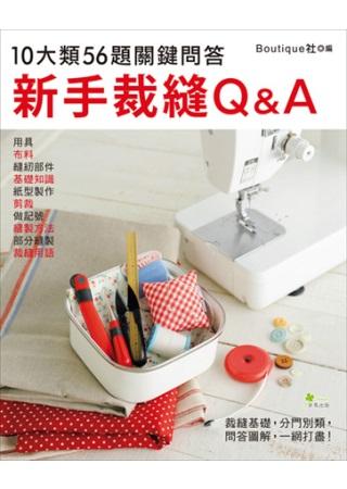 新手裁縫Q&A:10大類56題關鍵問答